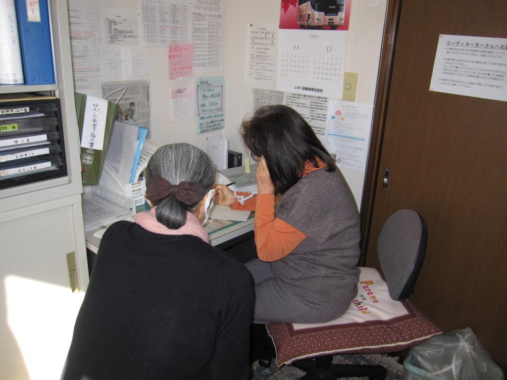 松林サポートセンターの活動